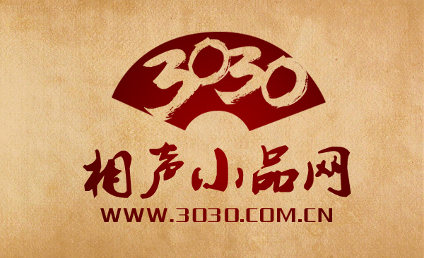 3030与0606