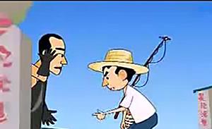 马三立 张庆森 相声动漫 《钓鱼》