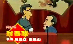 马三立 王凤山 相声动漫 《对春联》