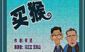 马三立 王凤山 相声动漫 《买猴》