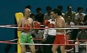 陈佩斯 朱时茂 小品 《职业拳王卫冕战》