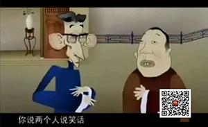 马三立 赵佩茹 相声动漫 《三字经》