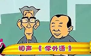 马三立 张庆森 相声动漫 《学外语》