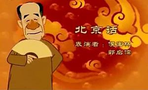 侯宝林 郭启儒 相声动漫 《北京话》
