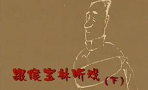 侯宝林 特辑节目 《跟侯宝林听戏-下》