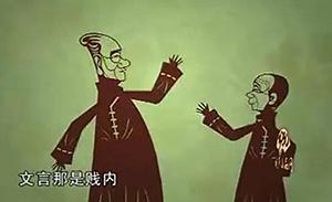 侯宝林 郭启儒 相声动漫 《婚姻与迷信》