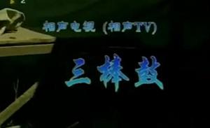 侯宝林 郭启儒 相声TV 《三棒鼓》