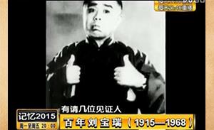 刘宝瑞 相声 特辑节目 《百年刘宝瑞》