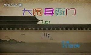 刘宝瑞 相声动漫 《大闹县衙门上》