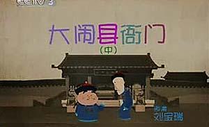 刘宝瑞 相声动漫 《大闹县衙门中》
