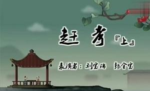 刘宝瑞 郭全宝 相声动漫 《赶考》