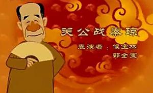 侯宝林 郭全宝 相声动漫 《关公战秦琼》