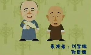 刘宝瑞 郭启儒 相声动漫 《画扇面》