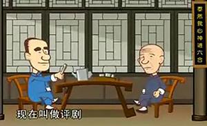 侯宝林 郭启儒 相声动漫 《三棒鼓》