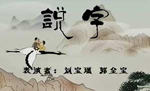 刘宝瑞 郭全宝 相声动漫 《说字》