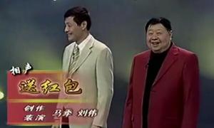马季 刘伟 相声《送红包》