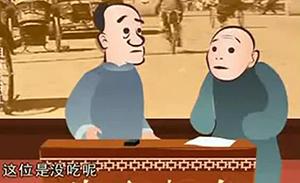 侯宝林 郭启儒 相声动漫 《抬杠》