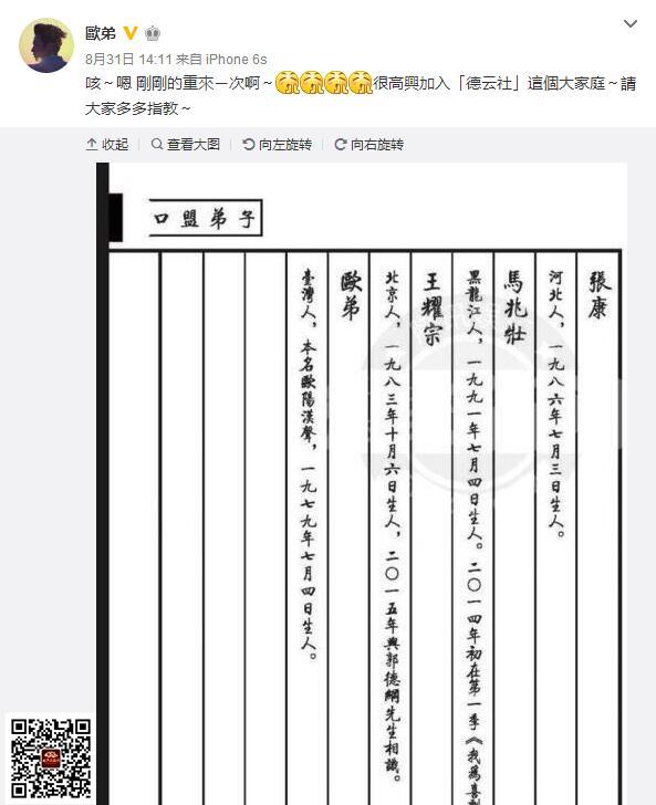 德云社家谱解读,二云被除名,欧弟在列,内附简体文字版 3030说 第5张