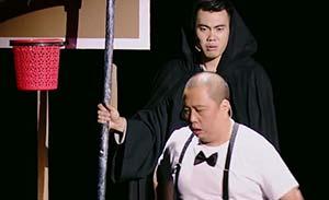 喜剧者联盟 刘晓晔 王印 小品《救救我死神》