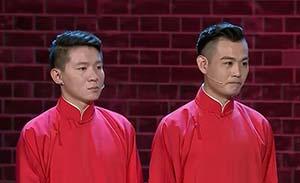 笑傲江湖 卢鑫 张玉浩 创新相声《说学逗唱》