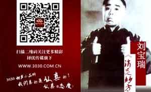 刘宝瑞 相声片段《消炎妙方》