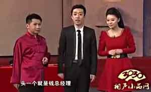 何云伟 李菁 艾莉 相声《三人行不行》