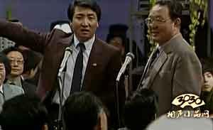 姜昆 唐杰忠 相声《捕风追影》