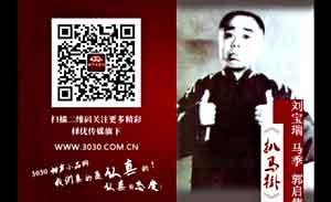 刘宝瑞 马季 郭启儒 相声《扒马褂》