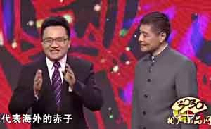 李伟建 刘伟 贾仑 张番 相声《我的中国味》
