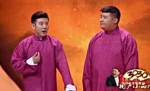 高晓攀 尤宪超 相声《说学逗唱》