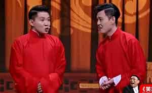 卢鑫 张玉浩 相声《众口难调》