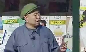 潘长江 洪剑涛 阎淑萍 小品《献爱心》