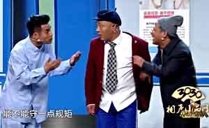 宋小宝 刘小光 杨树林 文松 小品《看病》