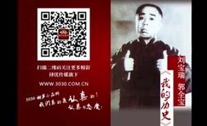刘宝瑞 郭全宝 相声《我的历史》