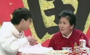 赵丽蓉 李文启 王涛 小品《吃饺子》
