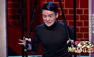 叶逢春 马朋 默剧小品《武术家与小偷》