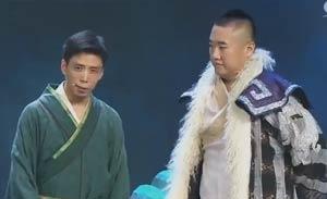 贾旭明 张康 王凯 王鹏程 相声剧《华山论剑》