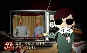 侯宝林 郭全宝 相声《改行》清晰版