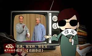 侯宝林 郭全宝 相声《戏剧杂谈》清晰版
