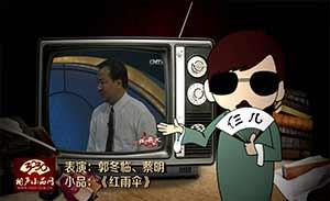 郭冬临 蔡明 小品《红雨伞》清晰版