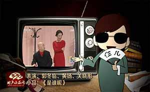 郭冬临 黄杨 关晓彤 小品《是谁呢》清晰版