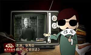张寿臣 相声《贼说话》清晰版