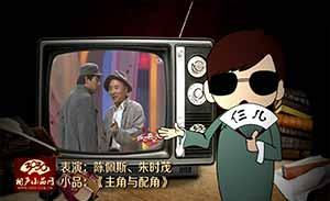 陈佩斯 朱时茂 小品《主角与配角》清晰版