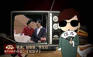 赵丽蓉 李文启 小品《吃饺子》清晰版
