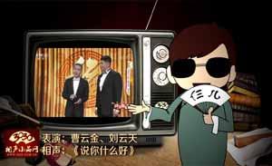 曹云金 刘云天 相声《说你什么好》清晰版