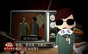 苏文茂 王佩元 相声《汾河湾》清晰版