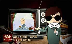 刘宝瑞 郭启儒 相声动漫《画扇面》清晰版