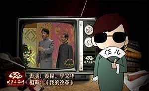 姜昆 李文华 相声《我的改革》清晰版