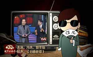 冯巩 郭冬临 相声《旧曲新歌》清晰版