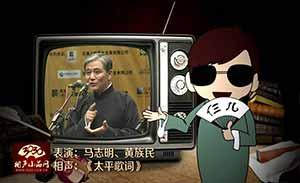 马志明 黄族民 相声《太平歌词》清晰版